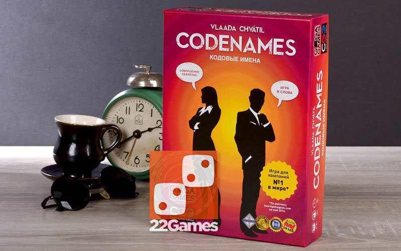 «Кодовые имена»