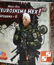 Нейрошима-6 Нейрошима Neuroshima Hex