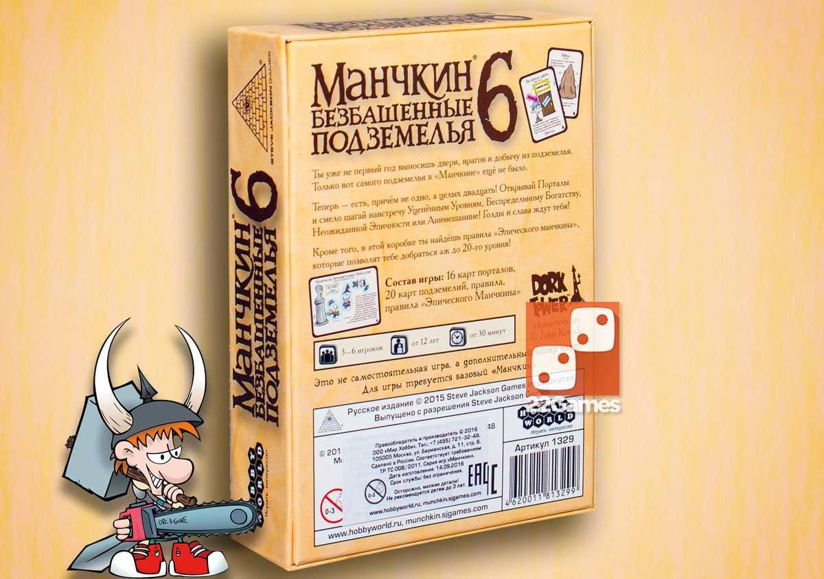 Манчкин 6: Безбашенные подземелья