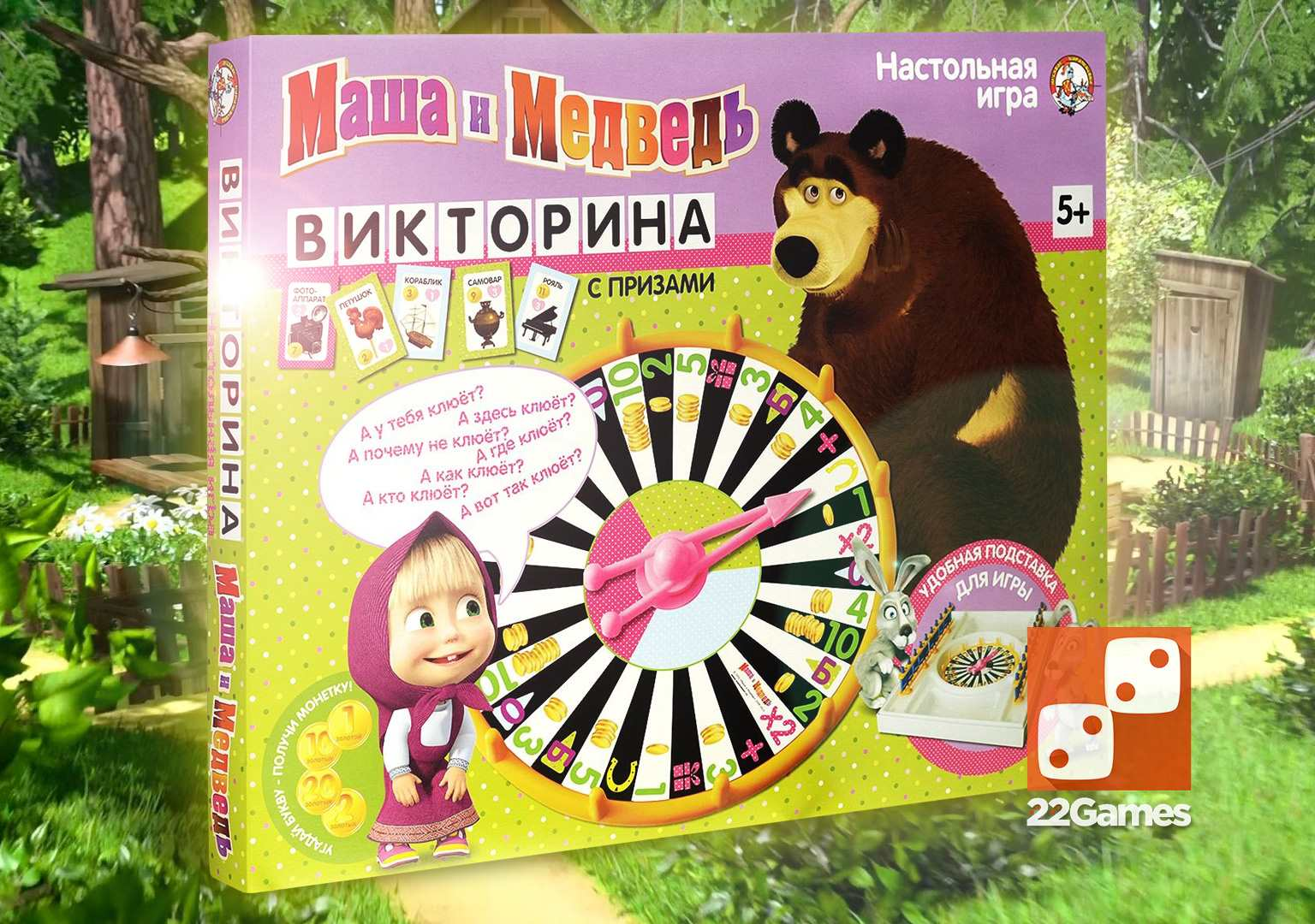 Маша и Медведь Викторина