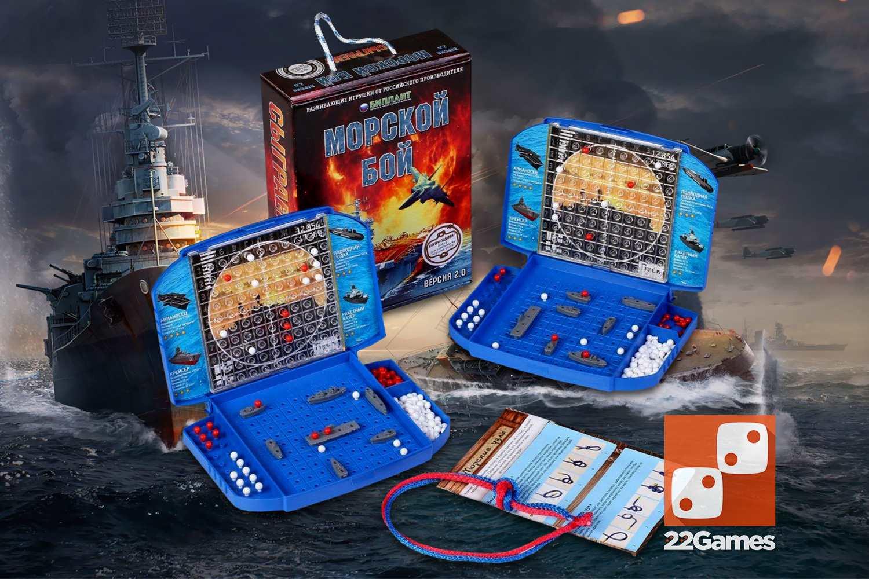 Морской бой 2.0