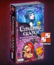 Страшные сказки: Белоснежка и Красная Шапочка