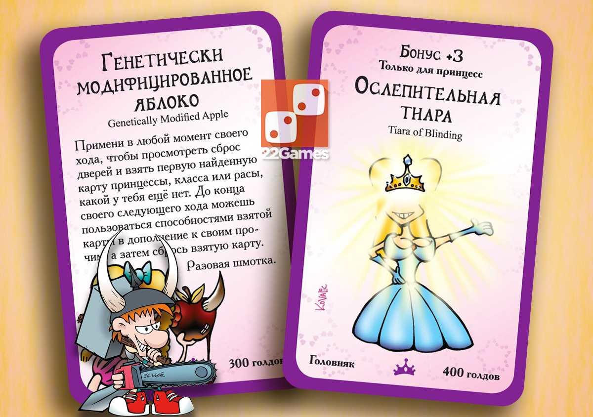 Манчкин Принцессы (доп)
