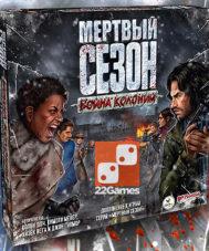 Мёртвый Сезон: Война колоний (Dead of Winter: Warring Colonies)