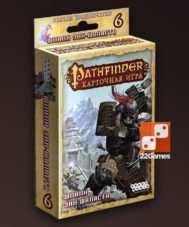 Pathfinder. Возвращение рунных властителей. Шпили Зин-Шаласта (доп. №6)