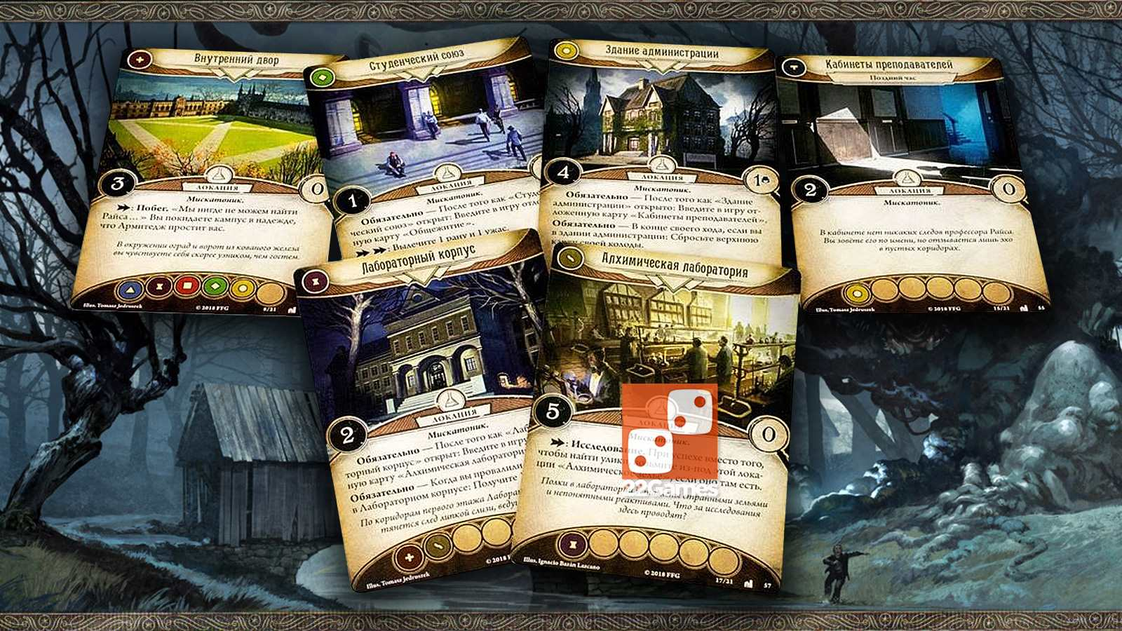 Ужас Аркхэма Карточная игра Наследие Данвича Arkham Horror LCG Dunwich Legacy