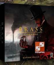 Брасс Ланкашир Brass Lancashire