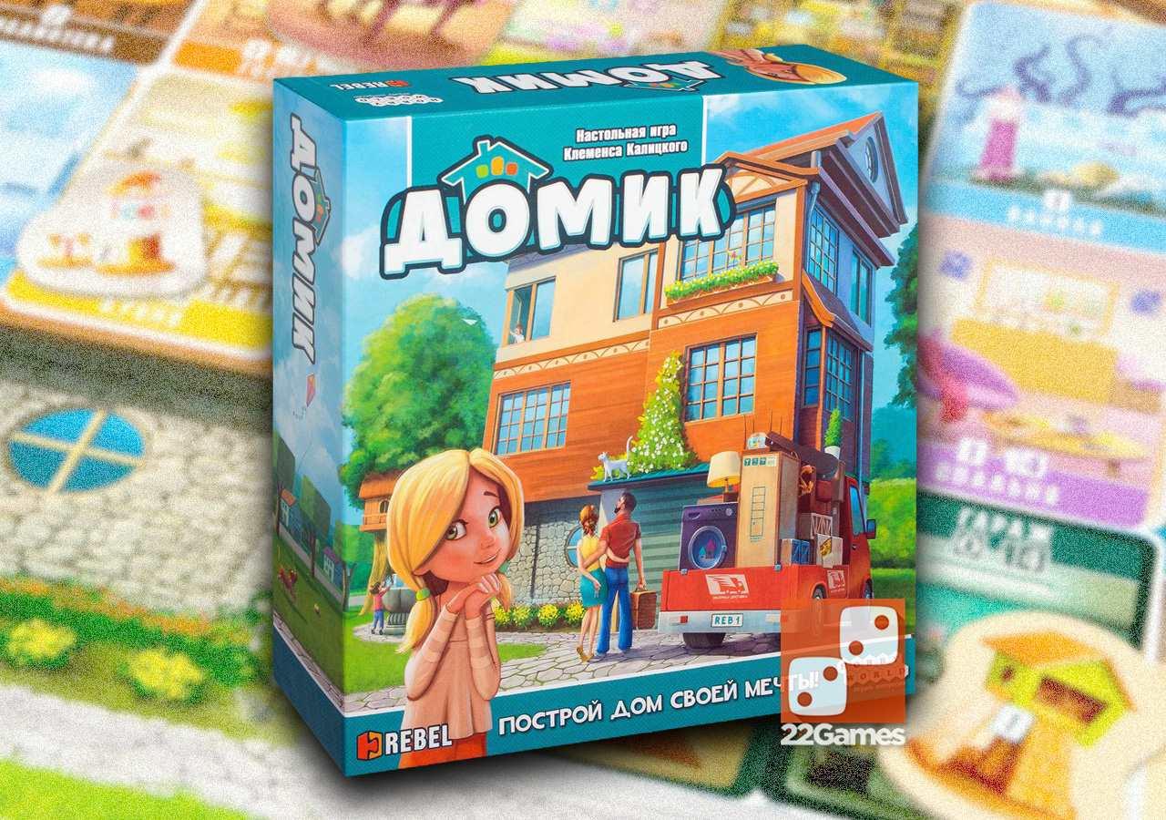 Домик. Dream Home