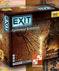 Exit-Квест. Гробница Фараона. Exit: The Game – The Pharaoh's Tomb