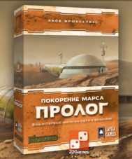 Покорение Марса: Пролог. Terraforming Mars Prelude
