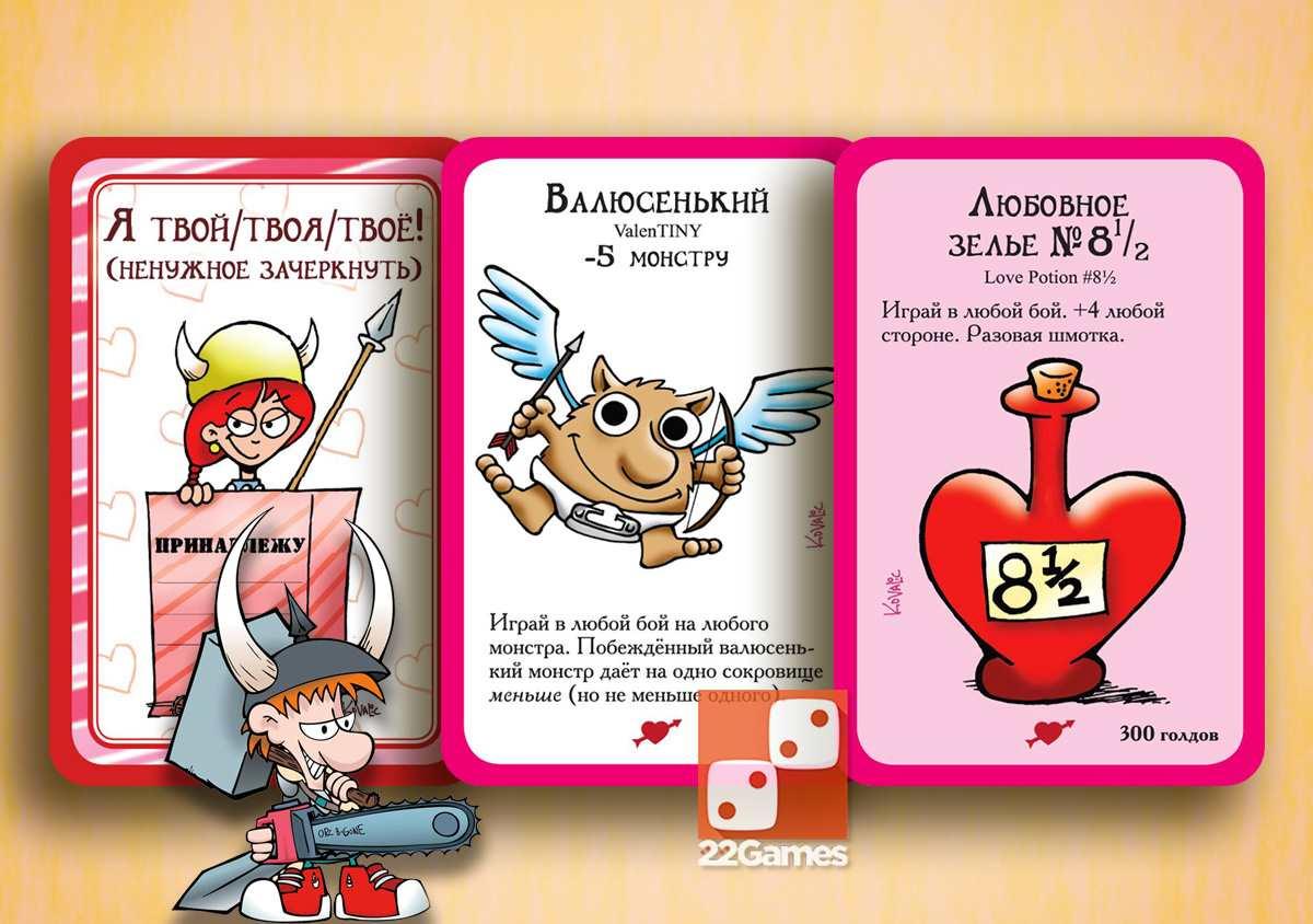 Манчкин Валентинки