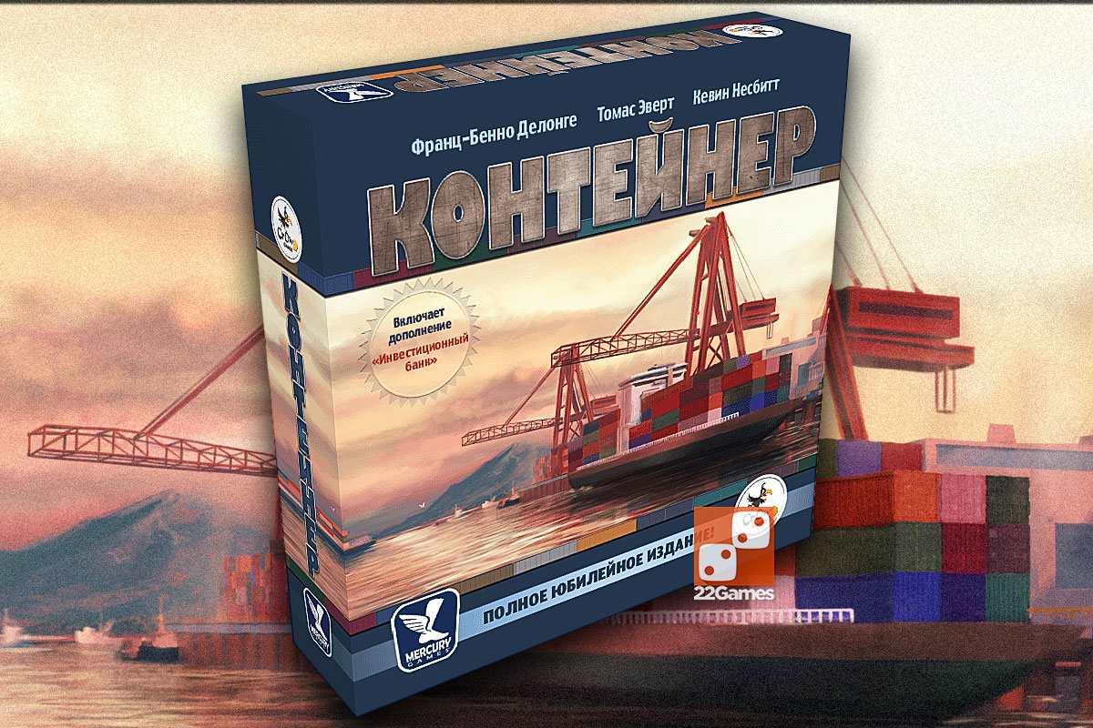 Контейнер. Полное юбилейное издание. Container