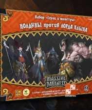 Кромешная тьма. Герои и монстры: Колдуны против лорда Клыка
