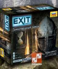 EXIT-Квест. Таинственный замок. Exit. The forbidden castle