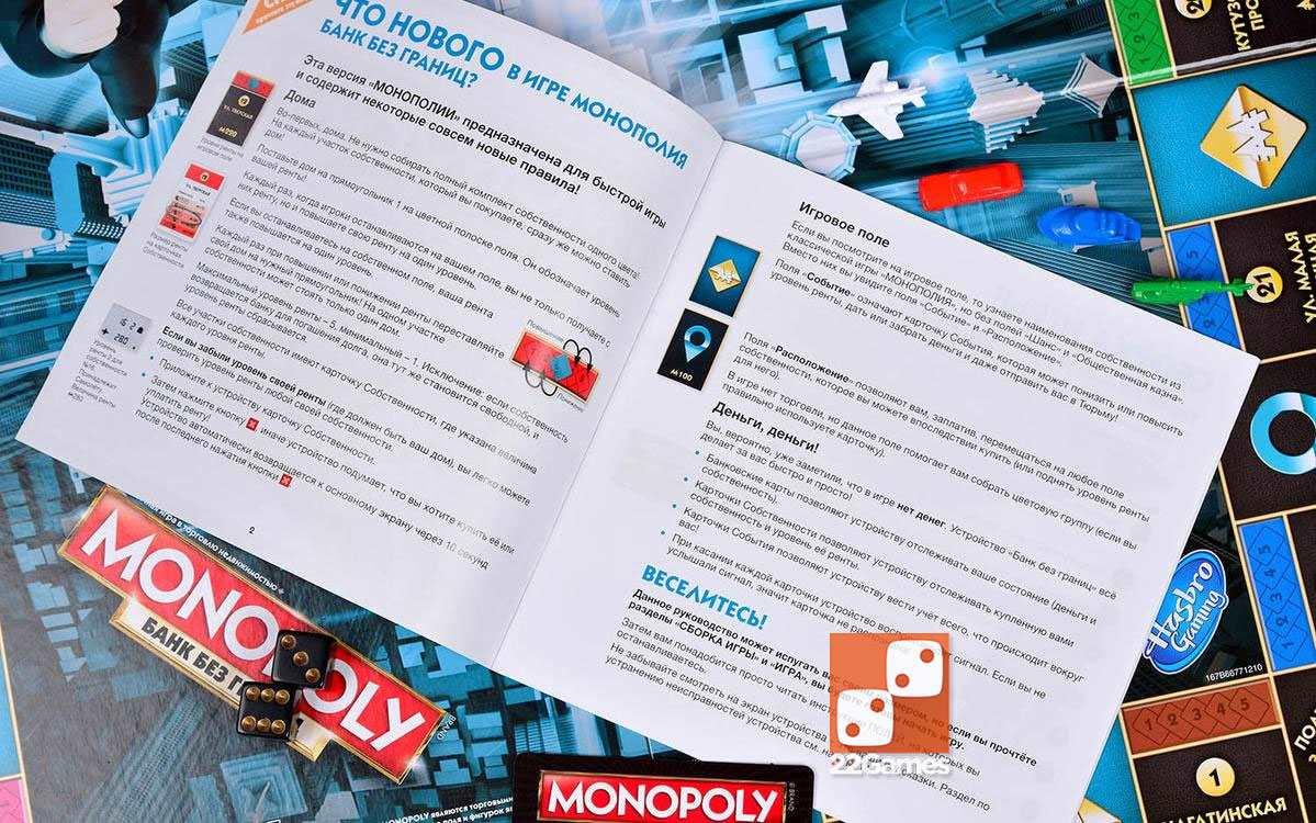 Монополия Банк без границ (с банковскими картами)