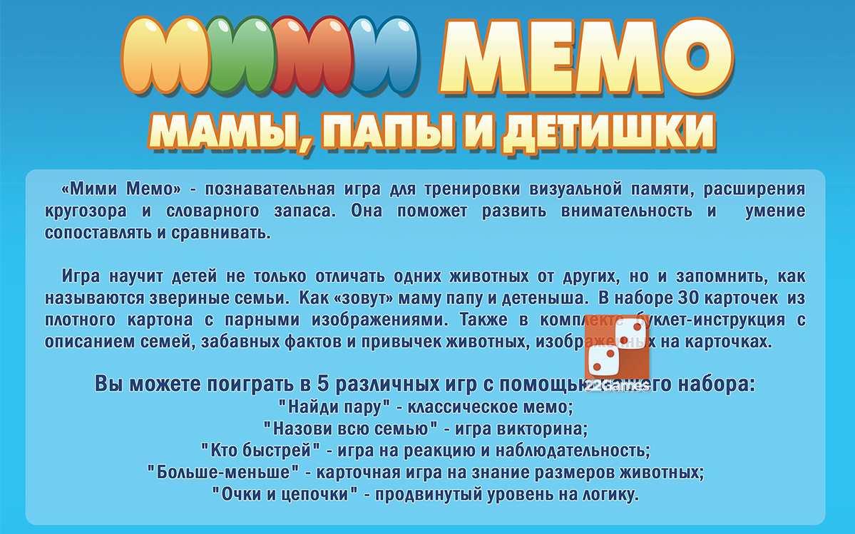 Ми-Ми-Мемо. Морские животные