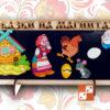 Сказки на магнитах: «Курочка Ряба»