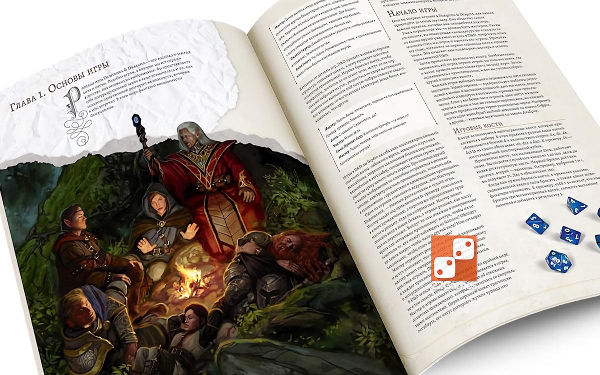 Dungeons & Dragons. Стартовый набор