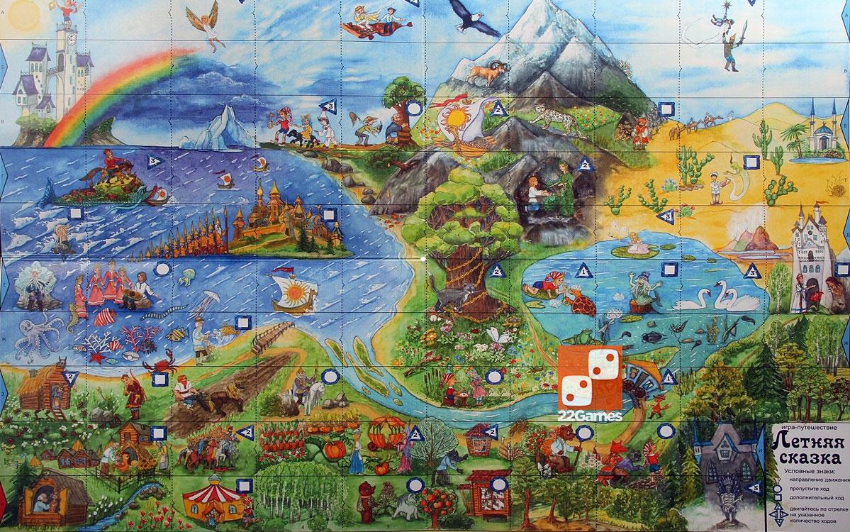 Детская игра путешествие в картинках