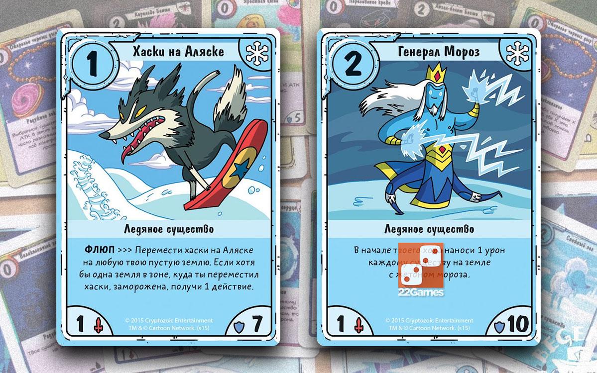 Время приключений. Карточные войны. Снежный король против Марселин