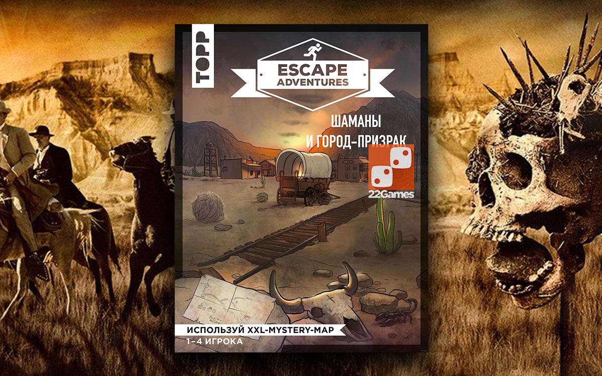 Escape Adventures: шаманы и город-призрак