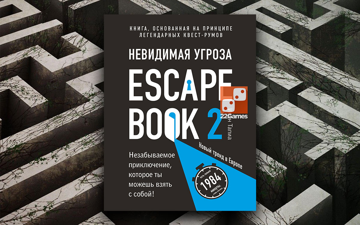 Escape Book 2: Невидимая угроза