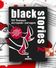 Темные истории 2
