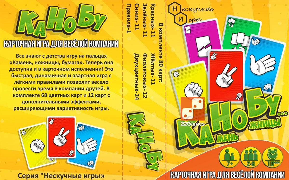 Канобу — Камень, ножницы, бумага