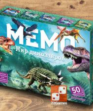 Мемо Мир Динозавров