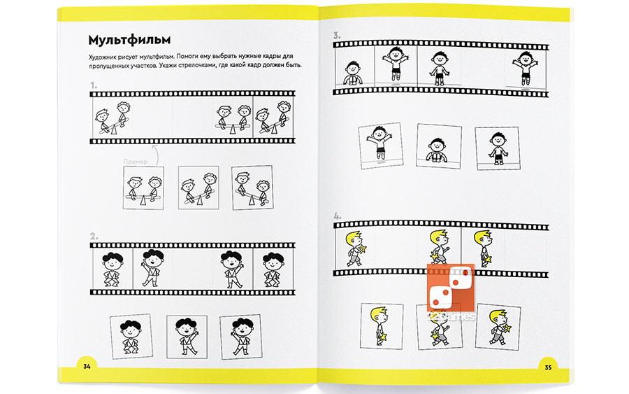 Тетрадь «Логика и программирование, 5-6 лет»