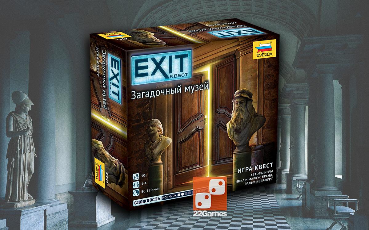 Exit-Квест. Загадочный музей