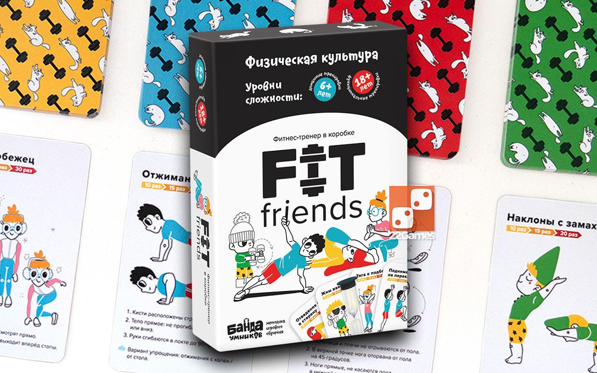 FIT Friends