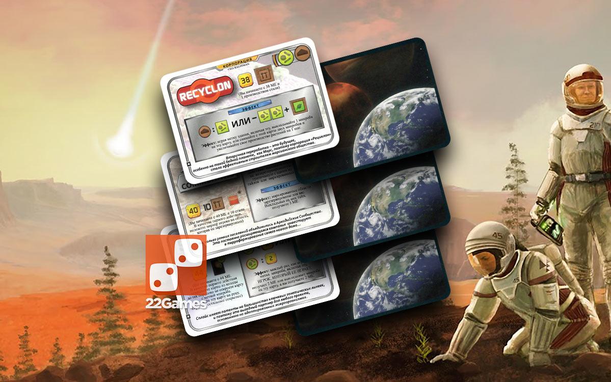 Покорение Марса. BGG-промонабор