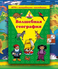 Игра с волшебными наклейками «Волшебная география»