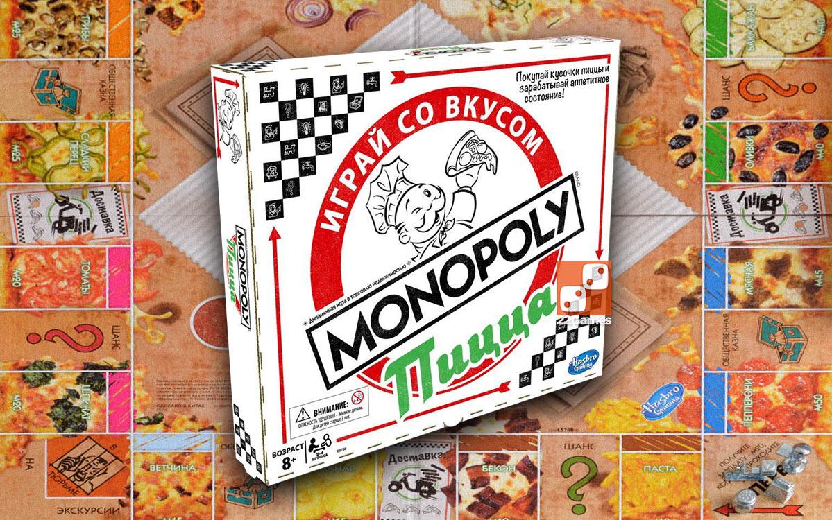 Монополия. Пицца