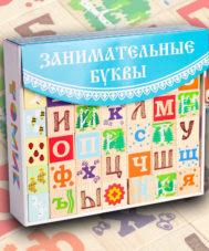 Кубики «Занимательные буквы»