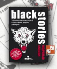 Темные истории. Мрачные Сказки