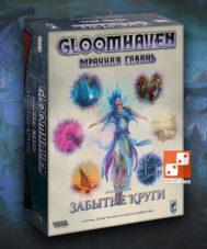 Gloomhaven. Мрачная гавань: Забытые круги (доп)