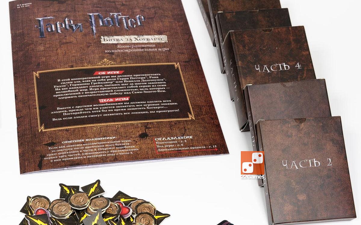 Гарри Поттер: Битва за Хогвартс