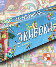 Экивоки. 3 издание
