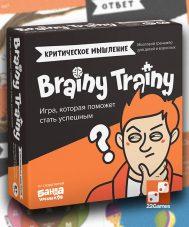 Brainy Trainy. Критическое мышление