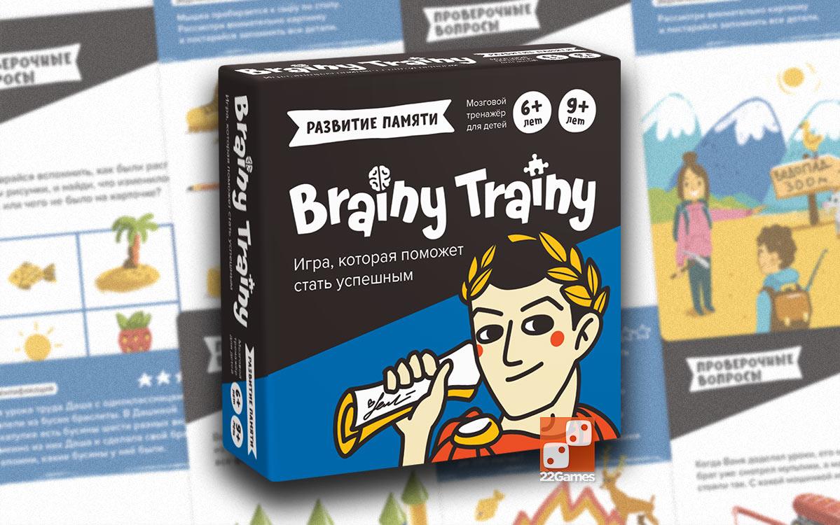 Brainy Trainy. Развитие памяти