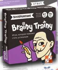 Brainy Trainy. Воображение