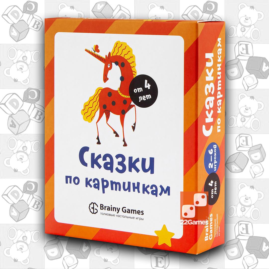 Brainy Games «Сказки по картинкам»