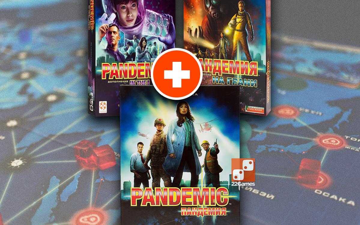Пандемия + дополнения (набор)
