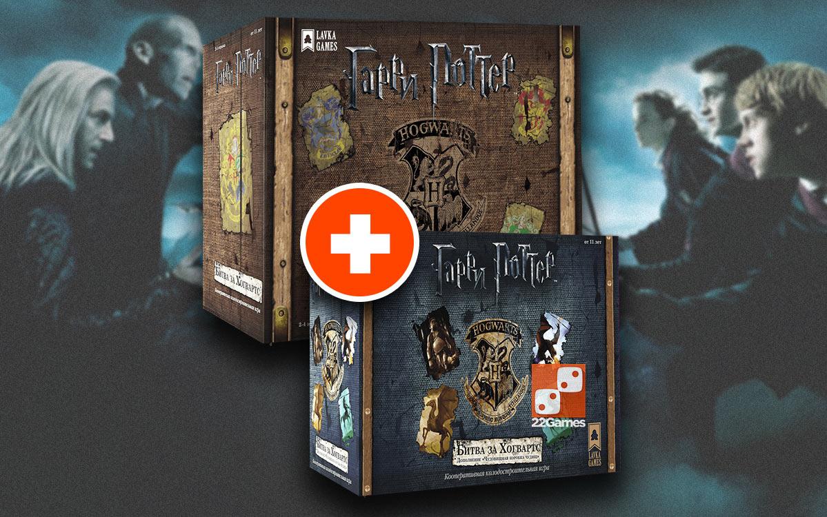 Гарри Поттер: Битва за Хогвартс + коробка чудовищ (набор)