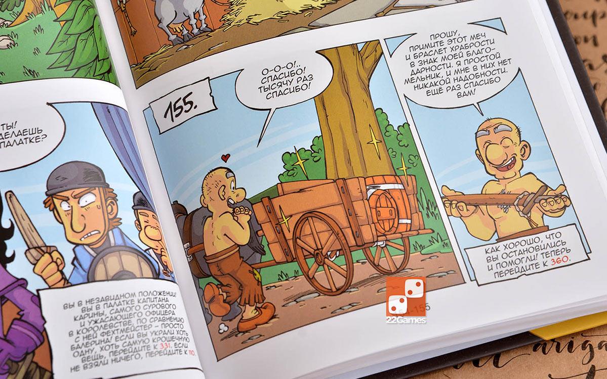 Комикс-игра «Легенда о рыцарях»