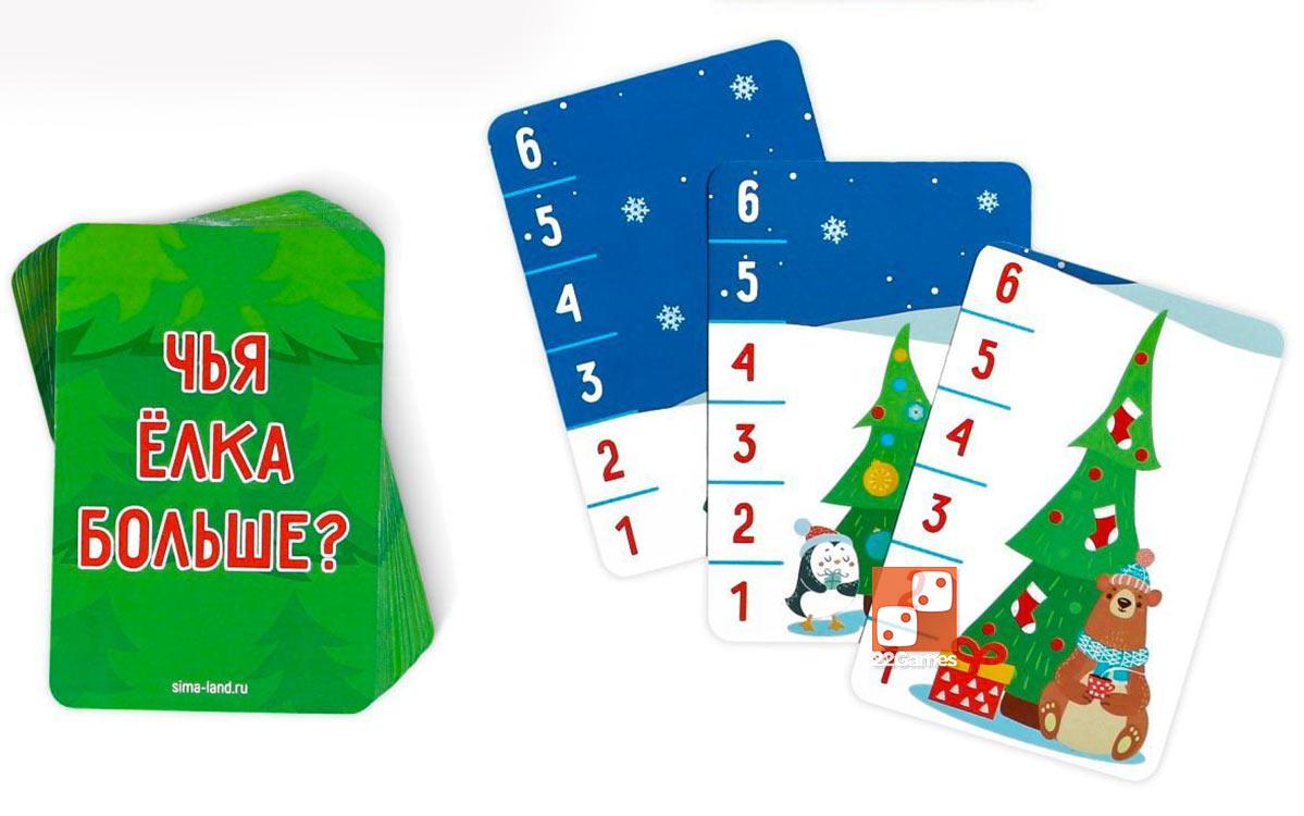 Новогодняя игра «Чья ёлка больше?»