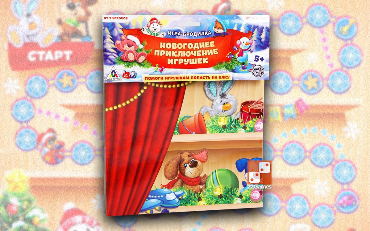 Игра-бродилка «Новогоднее приключение игрушек»
