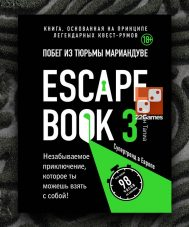 Escape Book 3: Побег из тюрьмы Мариандуве